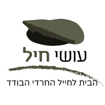 עושי-חיל-לוגו (2)
