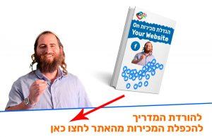 אחת הדרכים המוצלחות להביא אליכם פגישות דרך קמפיין פייסבוק מוצלח !